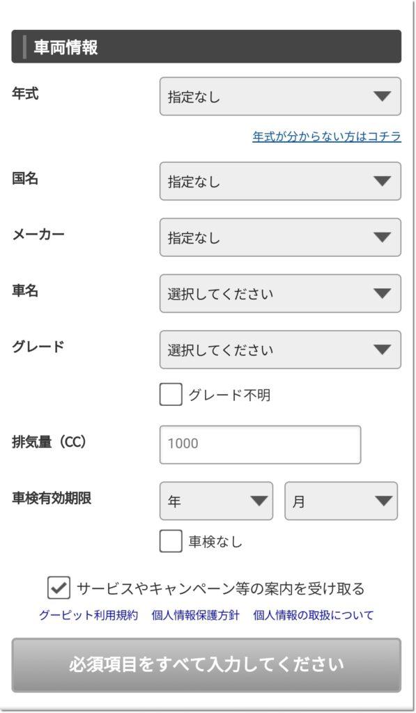 グーピット 車両情報入力ページ